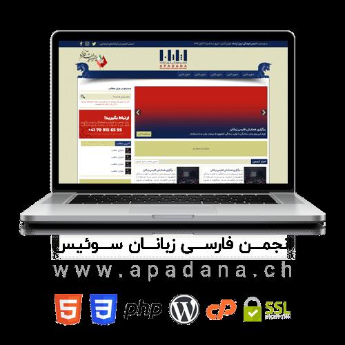 طراحی وبسایت انجمن اپادانا - طراحی وبسایت در اصفهان
