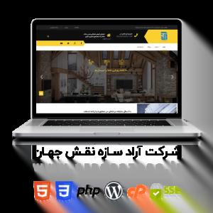 طراحی وبسایت گروه صنعتی ارادسازه - طراحی وبسایت در اصفهان