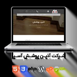 طراحی وبسایت گروه صنعتی آذین پوشش- طراحی وبسایت در اصفهان