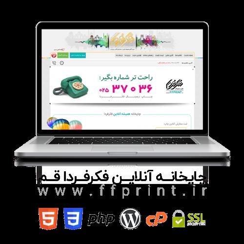 طراحی وبسایت چاپخانه فکر فردا - طراحی وبسایت در اصفهان