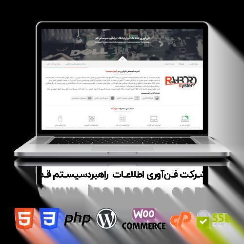 طراحی وبسایت شرکت راهبرد سیستم - طراحی وبسایت در اصفهان