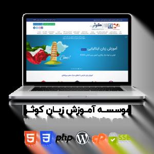 طراحی وبسایت موسسه زبان کوثر - طراحی وبسایت در اصفهان