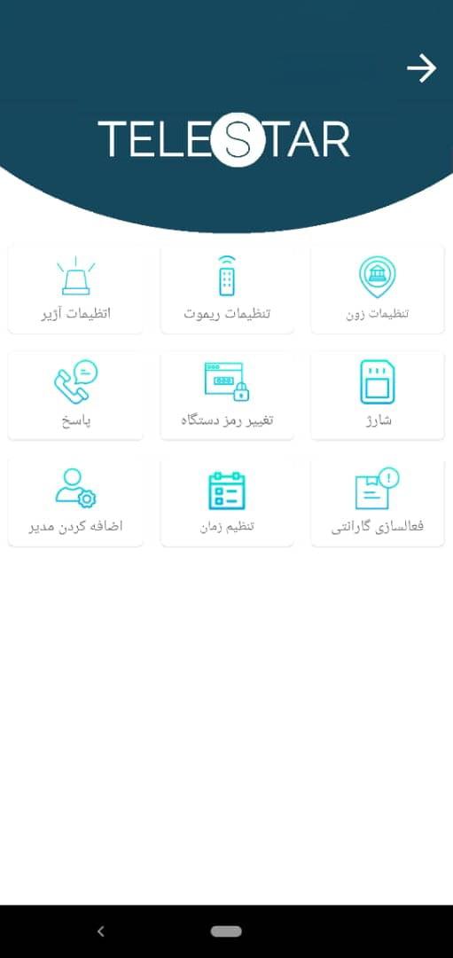 اپلیکیشن امنیتی تل استار