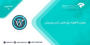 معرفی 5 افزونه برای فارسی کردن وردپرس
