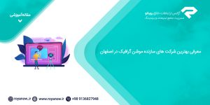 معرفی بهترین شرکت های سازنده موشن گرافیک در اصفهان