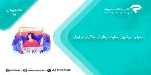 معرفی بزرگترین اینفلوئنسرهای اینستاگرام در ایران