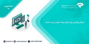 معرفی بهترین زبان های برنامه نویسی وب سایت