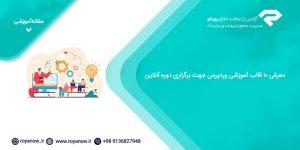 معرفی 10 قالب آموزشی وردپرس جهت برگزاری دوره آنلاین
