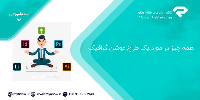طراح موشن گرافیک