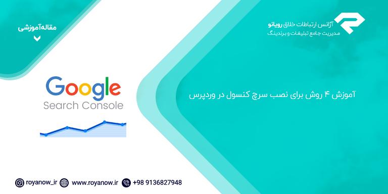 نصب گوگل سرچ کنسول در وردپرس
