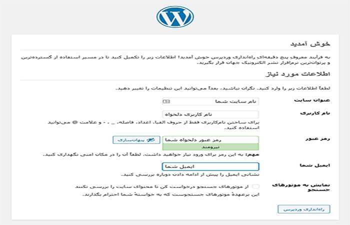 صفحهی اطلاعات تکمیلی وردپرس