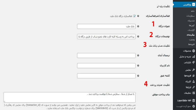 تنظیمات درگاه پرداخت وردپرس