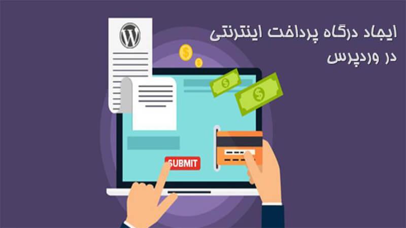 آموزش نصب درگاه پرداخت بانکی در وردپرس