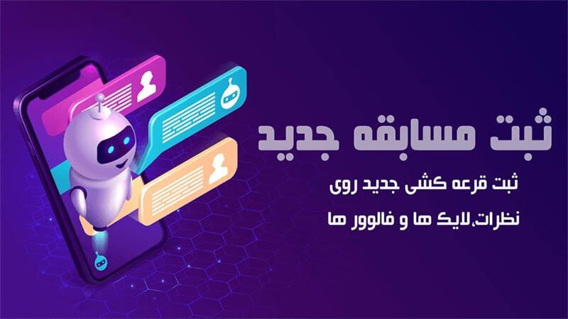 مسابقه کپشن اینستاگرامی